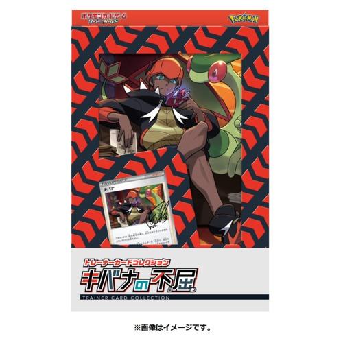 ポケモンカードゲーム ソード&シールド トレーナーカードコレクション キバナの不屈