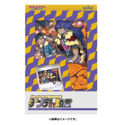 ポケモンカードゲーム ソード&シールド トレーナーカードコレクション ダンデの助言
