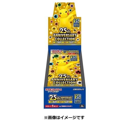 ポケモンカードゲーム ソード&シールド 拡張パック 25th ANNIVERSARY COLLECTION BOX